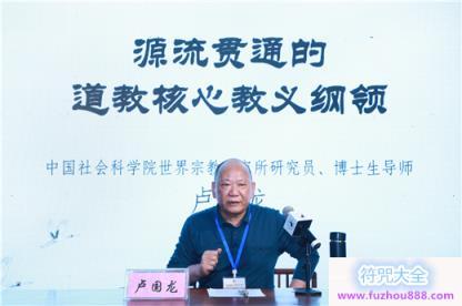 """""""岭南道教文化传承和发展""""暨道教坚持中国化方向交流活动在广州举行"""
