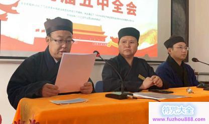 河北省安国市道教协会组织学习十九届五中全会精神
