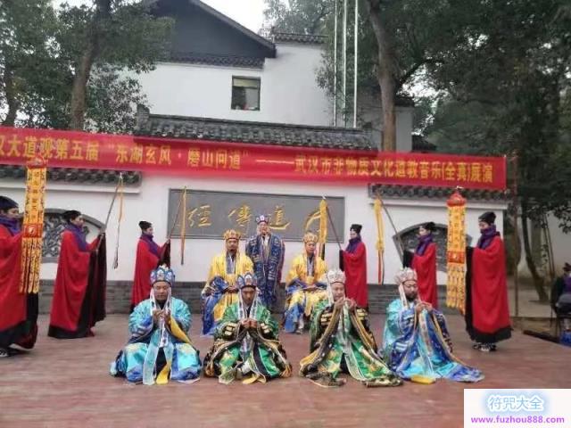 武汉大道观举办武汉市非物质文化遗产道教音(全真派)展演活动