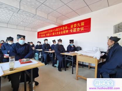定兴县道协组织学习党的十九届五中全会精神